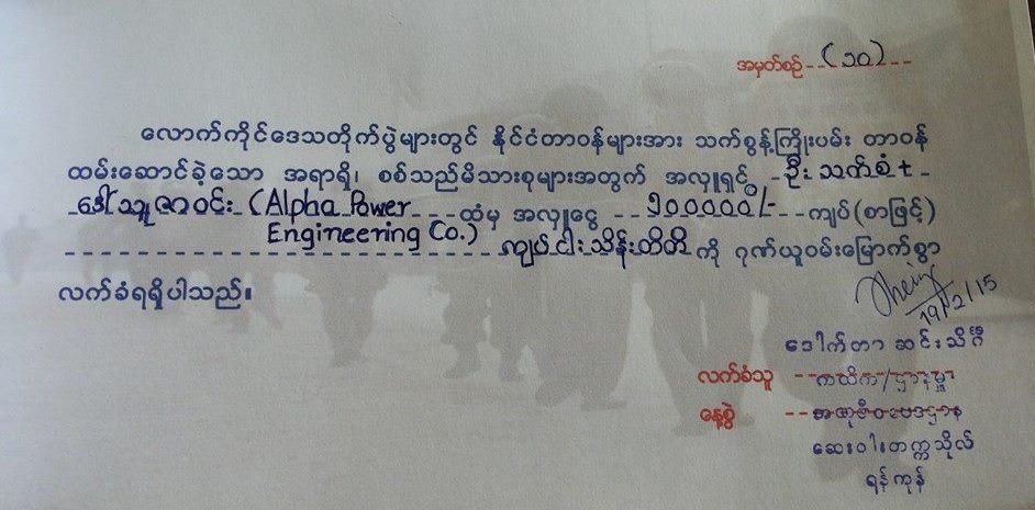 Injured Soldiers (Lauk Kai) Donation (19.2.2015)