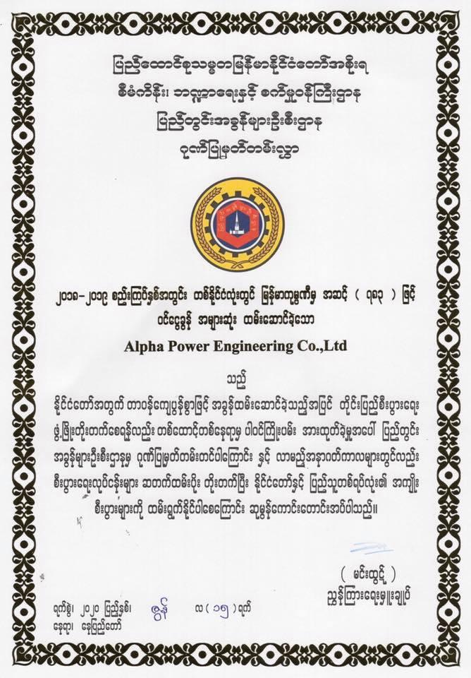 Income Tax Certificate 2018-2019